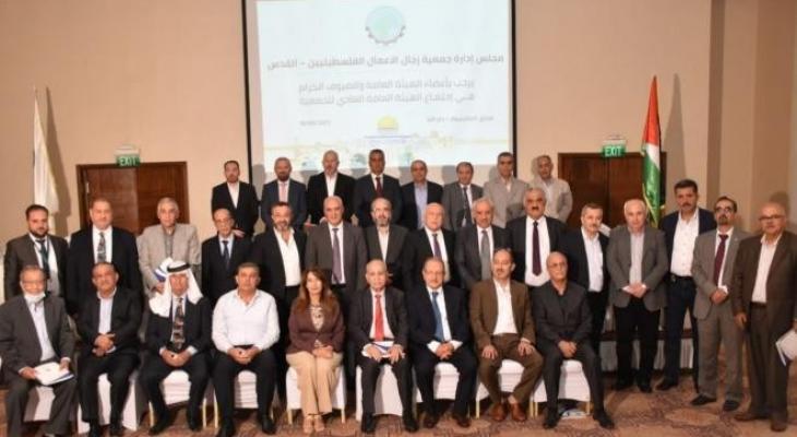 بالأسماء جمعية رجال الاعمال الفلسطينيين تنتخب مجلس إدارتها الجديد.jpg