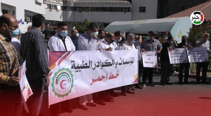 وقفة رافضة للاعتداءات المتكررة بحق الطواقم الطبية في غزّة