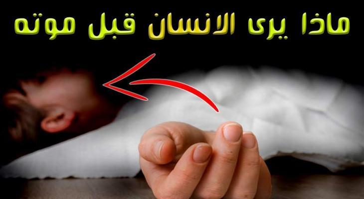 ماذا يرى الانسان قبل الموت وكالة خبر الفلسطينية للصحافة