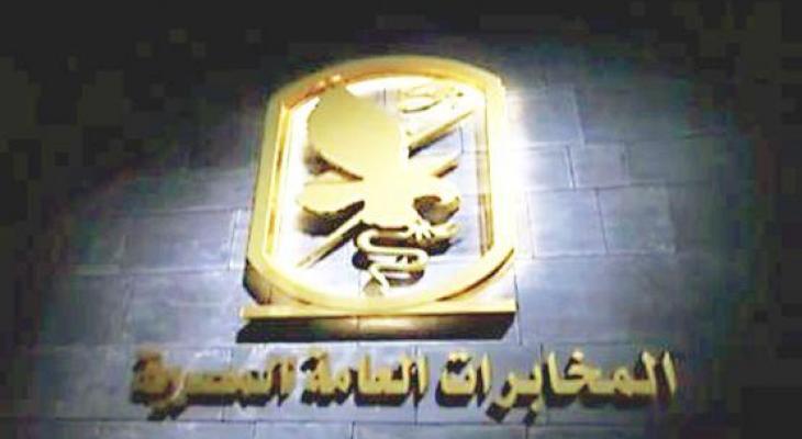 نتيجة بحث الصور عن المخابرات المصرية