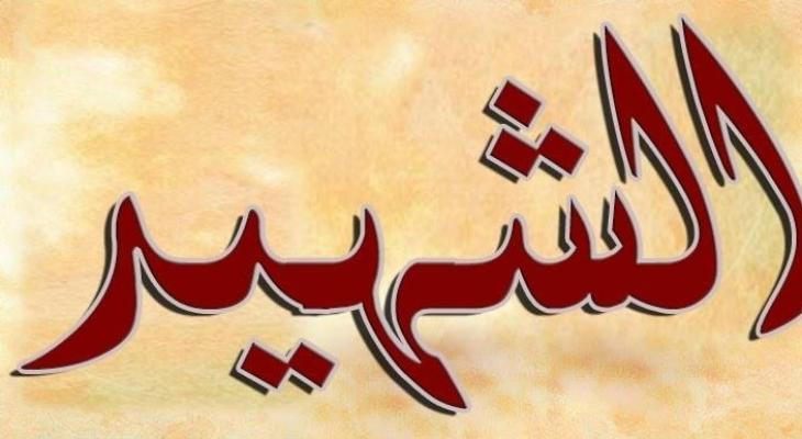 تعرف عليها: ما هي مراتب الشهادة في الإسلام؟