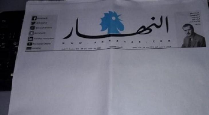 النهار اللبنانية.jpg