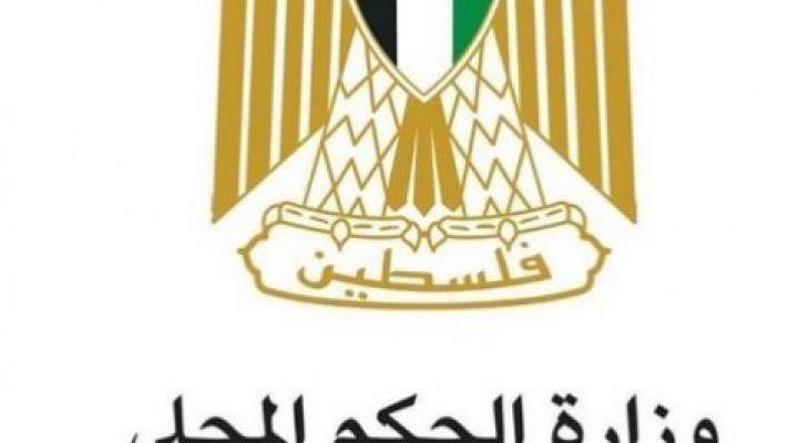 وزارة الحكم المحلي