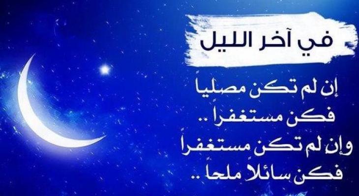 متى يبدأ الثلث الأخير من الليل ومتى ينتهي وكالة خبر الفلسطينية للصحافة