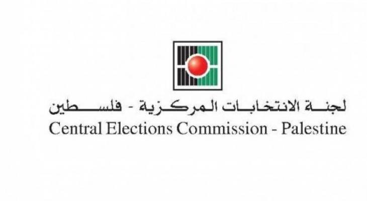رفض كافة الاعتراضات المقدمة إلى لجنة الانتخابات المركزية.jpg