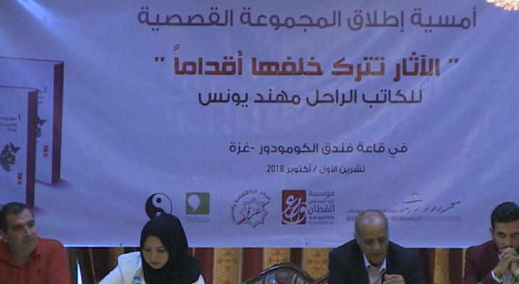 بالفيديو: أدباء فلسطينيون يحتفلون بإصدار مجموعةٍ قصصية جديدة في غزّة