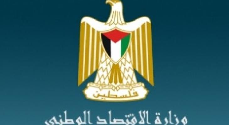 """""""اقتصاد غزّة"""" تُعلن إطلاق تطبيق الكتروني لاستقبال شكاوي المواطنين"""