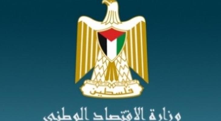 """""""الاقتصاد"""" تكشف حقيقة وجود تسهيلات اقتصادية لقطاع غزة"""