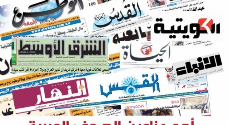 الصحف العربية.jpg
