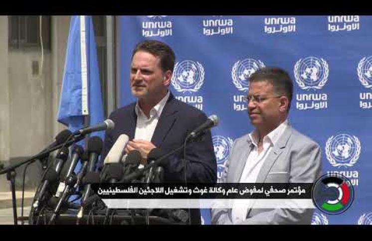 مؤتمر صحفي لمفوض عام وكالة غوث وتشغيل اللاجئين الفلسطينيين