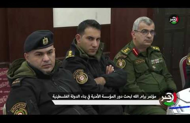 رام الله: مؤتمر لبحث دور المؤسسة الأمنية في بناء الدولة الفلسطينية