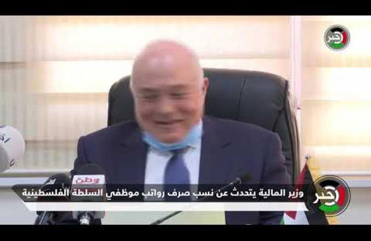 وزير المالية يتحدث عن نسب صرف رواتب موظفي السلطة الفلسطينية