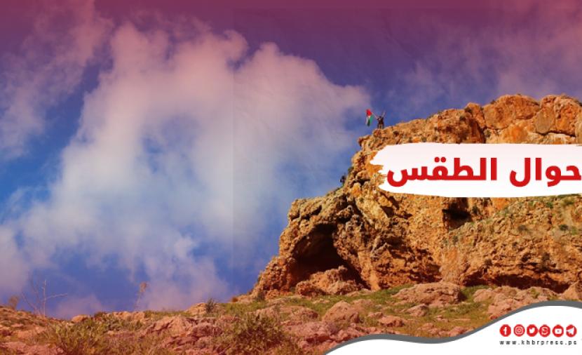 حالة الطقس في فلسطين الجمعة 9 إبريل 2021