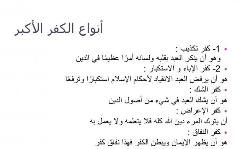 شرح تعريف الإيمان - شرح تعريف الكفر - أنواع الكفر - وكالة خبر الفلسطينية  للصحافة