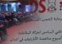 بالفيديو: حركة المقاطعة