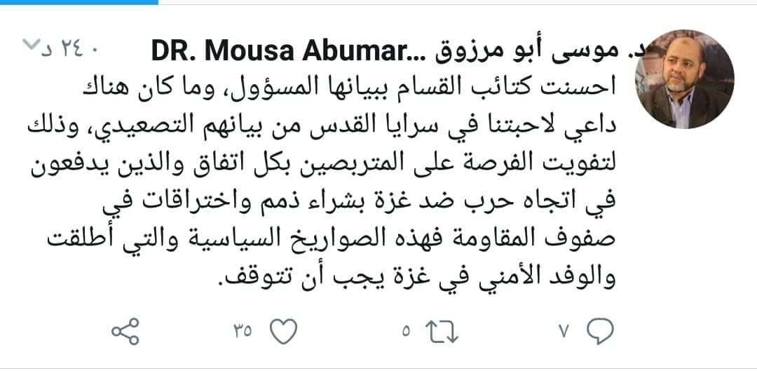 ابو مرزوق1.jpg