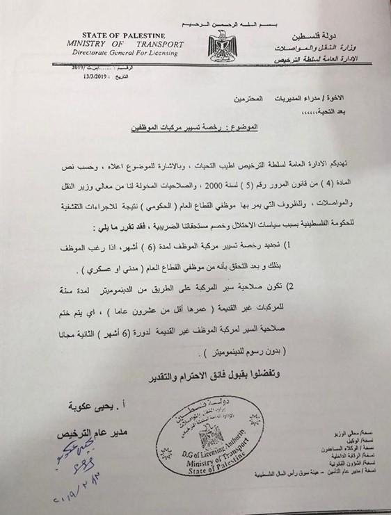 صورة: قرار يقضي بترخيص مركبات الموظفين العمومين والعسكرية