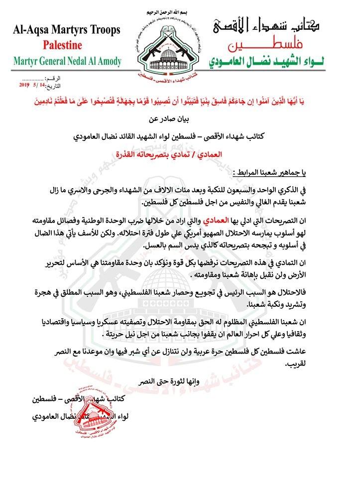 """الجناح العسكري بـ""""فتح"""" يشنّ هجوماً حاداً على العمادي بسبب تصريحاته الأخيرة"""