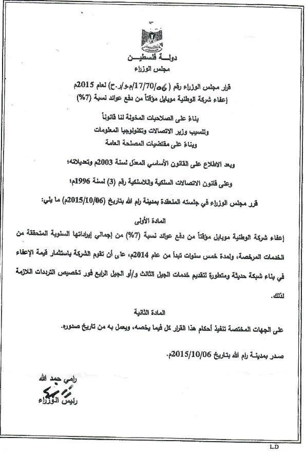 """وثائق: الكشف عن قيمة المستحقات المالية على شركة """"أوريدو"""" للحكومة الفلسطينية"""