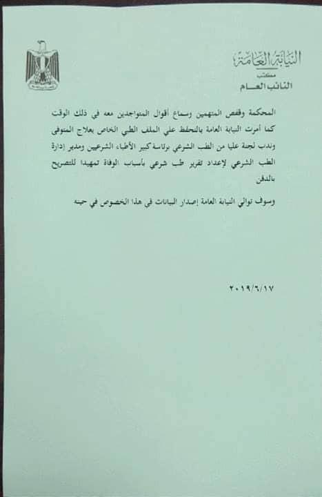 النيابة المصرية تكشف تفاصيل وفاة الرئيس المصري السابق محمد مرسي