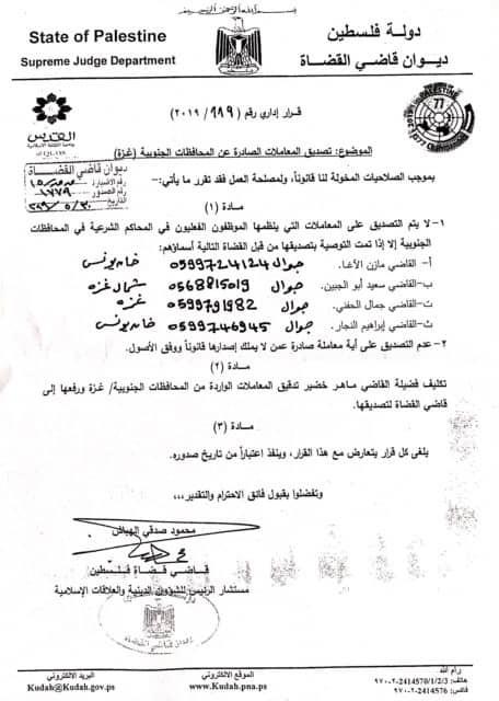 صورة: تنويه بشأن تصديق المعاملات الصادرة عن غزّة