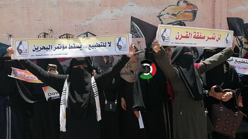 بالفيديو والصور: سلسلة بشرية في رفح رفضاً لورشة البحرين وصفقة القرن