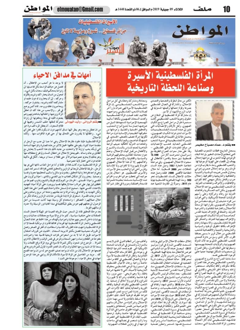 بالصور: جريدة المواطن الجزائرية تُصدّر ملحقاً خاصاً بالأسيرات الفلسطينيات داخل سجون الاحتلال
