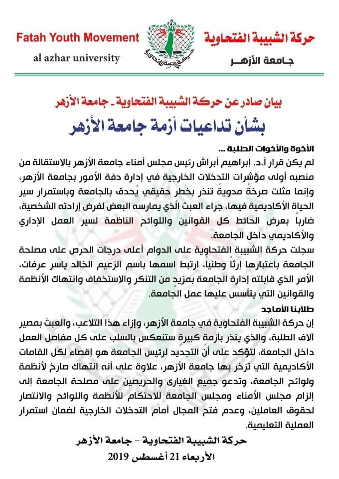صورة: الشبيبة الفتحاوية تصدر بيانًا بشأنتداعيات أزمة جامعة الأزهر