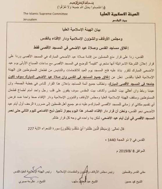 مرجعيات القدس: اقتصار صلاة العيد في الأقصى وإغلاق جميع مساجد القدس