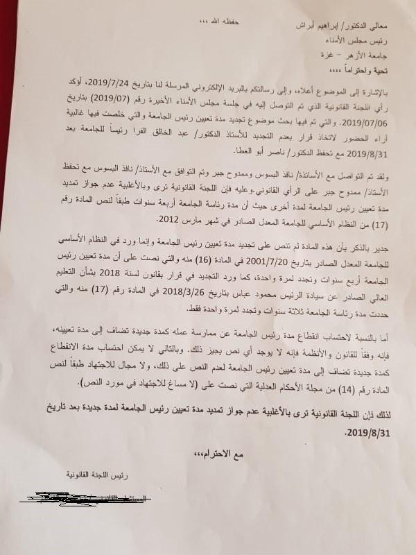 """شاهد: وثائق موجهة من أبراش للرئيس يُطالبه بوقف تدخلات قيادات """"فتح"""" في جامعة الأزهر"""