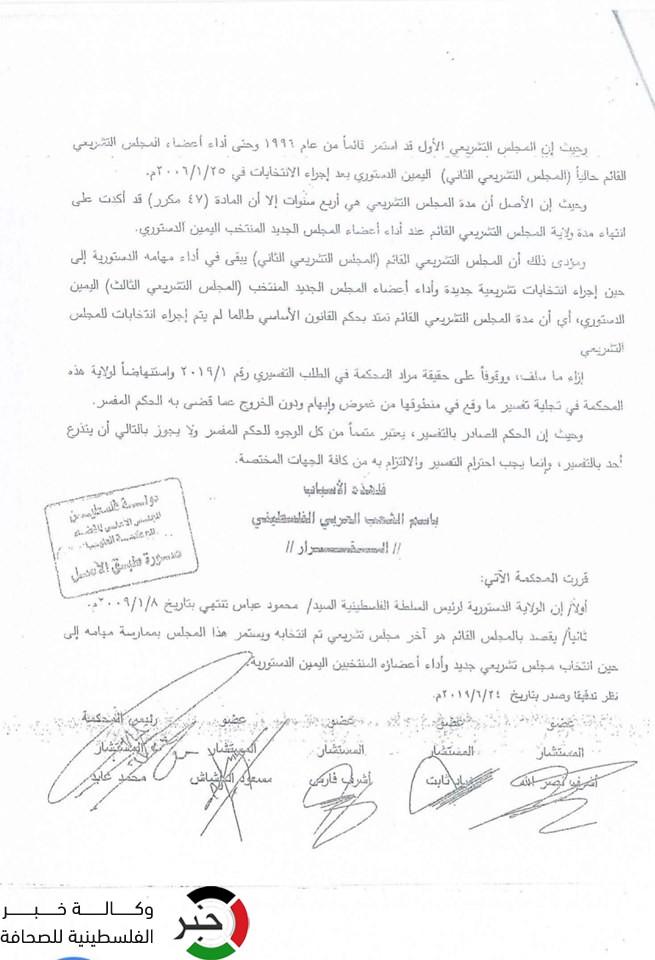 بالصور: وثائق لقرار المحكمة الدستورية في غزة بانتهاء ولاية الرئيس