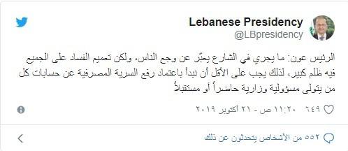 الرئيس اللبناني: سيتم اعتماد رفع السرية المصرفية عن حسابات الوزراء
