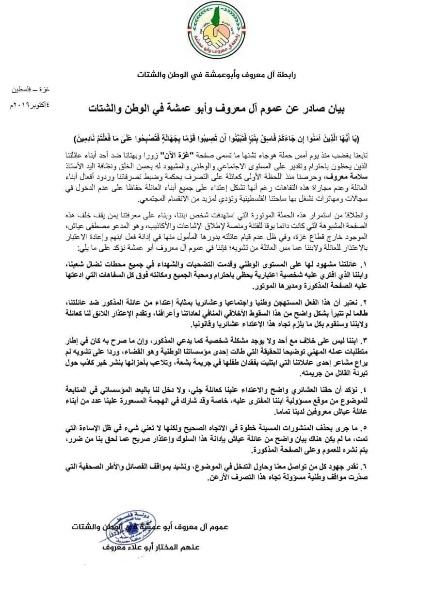 """عائلة معروف تُعقب على حملة صفحة """"غزة الآن"""" ضد رئيس الإعلام الحكومي بغزّة"""