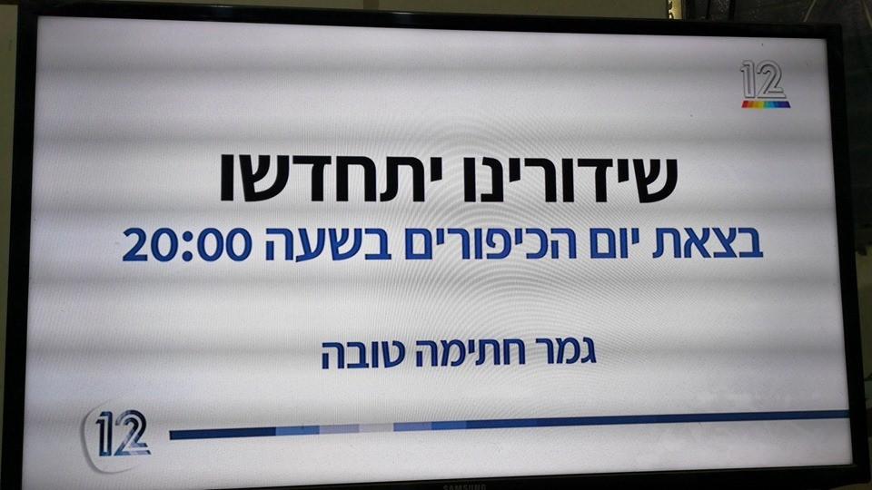 الكشف عن سبب توقف جميع وسائل الإعلام العبرية أمس