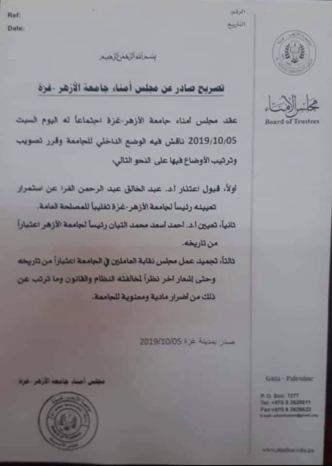 شاهد: مجلس أمناء الأزهر يُعلن تعيين رئيساً جديداً للجامعة ويُجمد نقابة العاملين