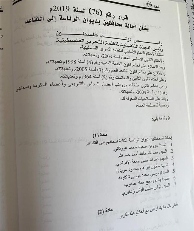 صورة: ديوان الرئاسة الفلسطينية يُحيل 7 محافظين مسجلين على كادره للتقاعد