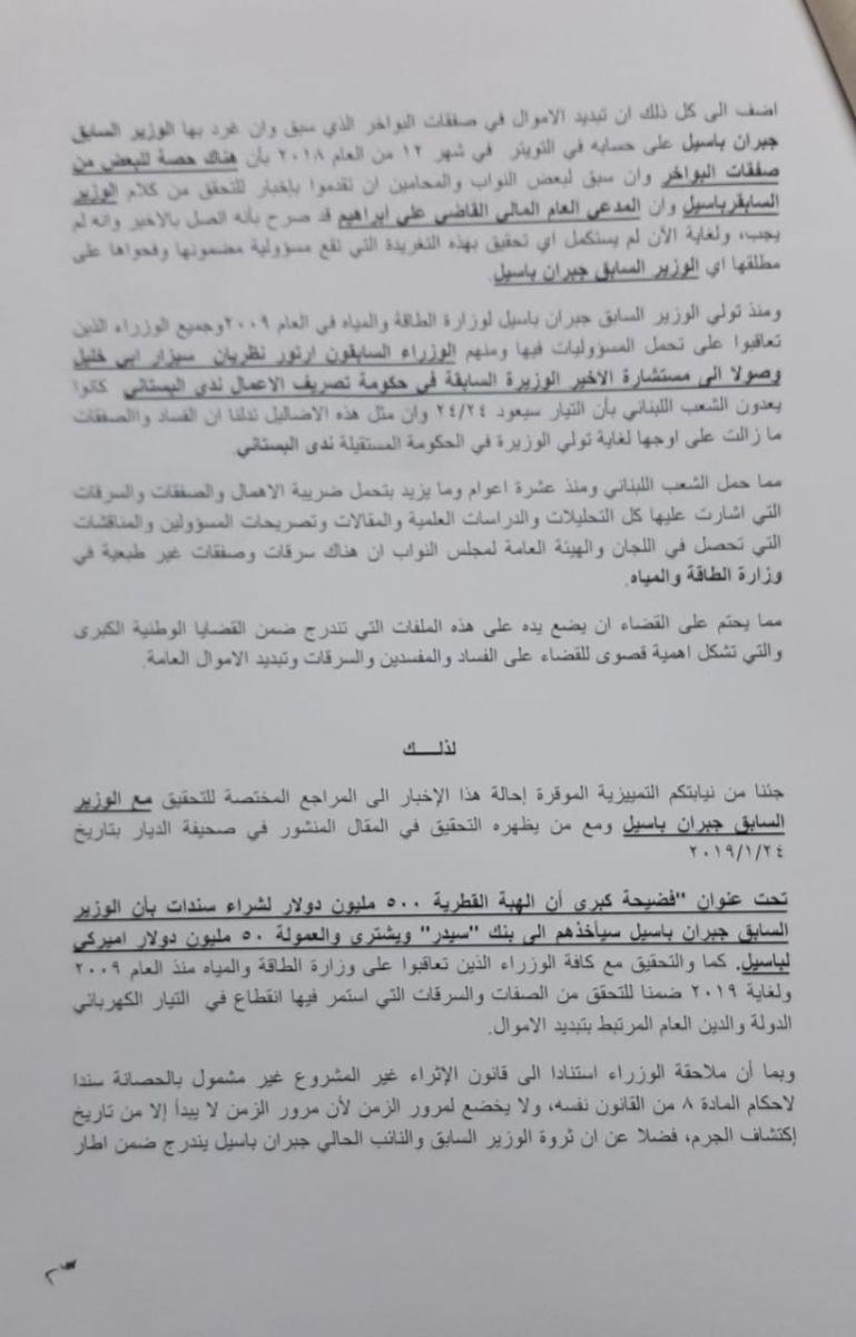 """تقديم بلاغ ضد الوزير """"باسيل"""" بتهمة الاختلاس وتبييض الأموال"""