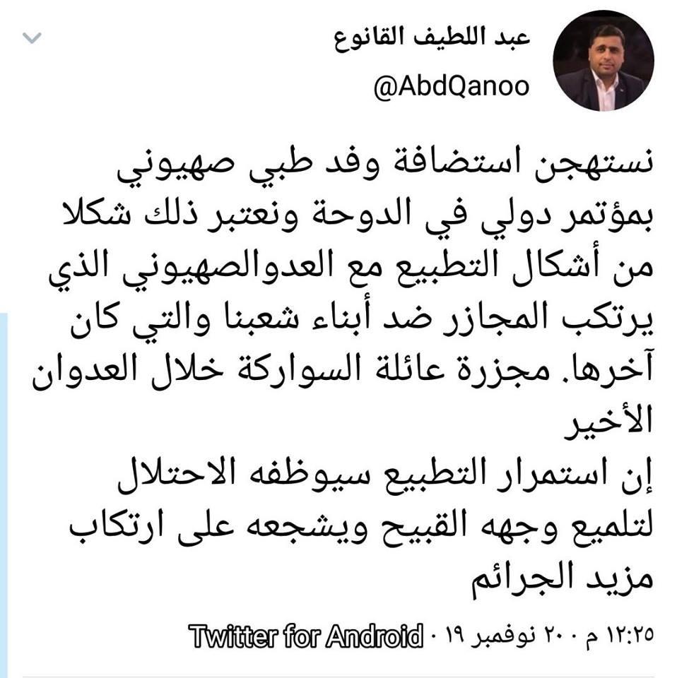 """""""حماس"""" تستنكر استضافة وفد طبي إسرائيلي بمؤتمر دولي في الدوحة"""