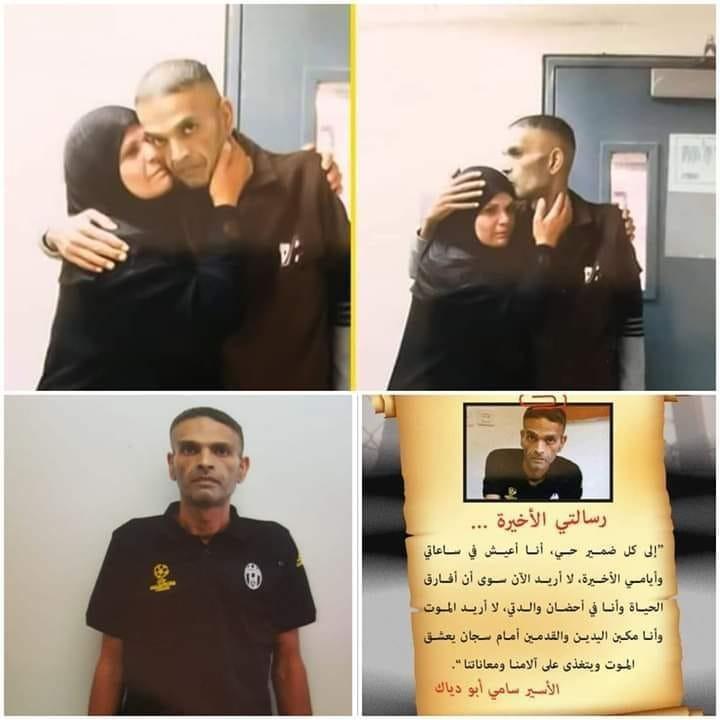 رسالة مؤثرة للأسير سامي أبو دياك قبل استشهاده بلحظات في سجون الاحتلال