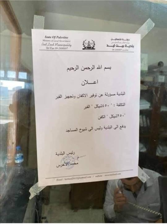 """شاهد: إعلان بلدية في طولكرم عن تسعيرة """"دفن الموتى"""" يُثير سخرية نشطاء فيسبوك"""