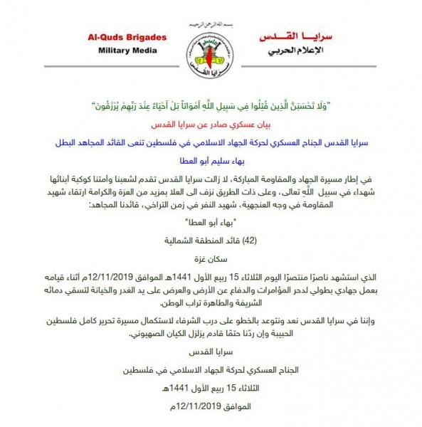 بالصور: سرايا القدس تُعلن استشهاد القيادي بهاء أبو العطا داخل منزله في غزّة
