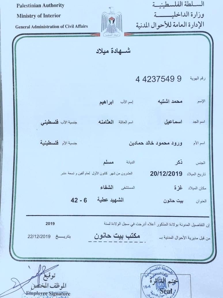 داخلية غزة تسحب شهادة ميلاد لطفل باسم رئيس الوزراء محمد اشتية