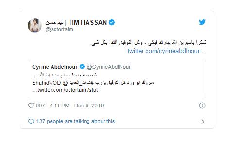 """شاهدوا: ردة فعل """"سيرين عبد النور"""" بعدما شاهدت برومو مسلسل """"تيم حسن"""" الجديد"""