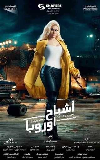 """شاهدوا:  النجمة اللبنانية """"هيفاء وهبي"""" بمظهر جذاب على بوستر """"أشباح أوروبا"""""""