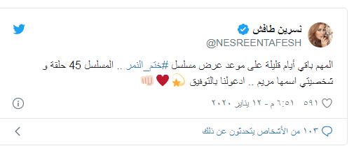 """شاهدوا: النجمة """"نسرين طافش"""" تحسم حقيقة استبدالها بالفنانة اللبنانية """"نانسي عجرم"""" في """"ذا فويس كيدز""""!"""