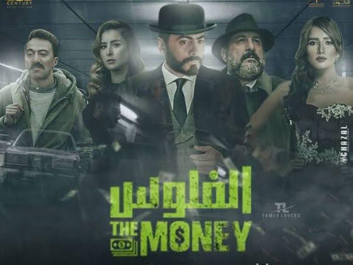 """فيلم """"الفلوس يتخطى 24 مليون مشاهدة على يويتوب N6Vuw"""