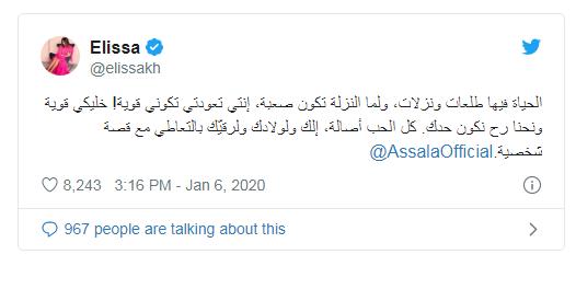 """صورة: """"إليسا"""" تساند الفنانة السورية """"أصالة نصري"""" بعدما أعلنت طلاقها"""