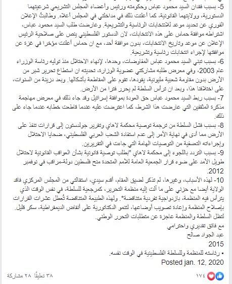 عضو مجلس مركزي بمنظمة التحرير يُقدم استقالته لهذا السبب!