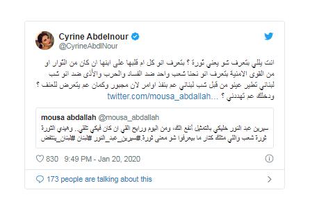"""صورة: هل تعرضت """"سيرين عبد النور"""" للتهديد بسبب خوفها على لبنان؟"""
