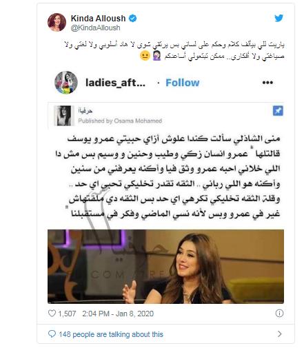 """صورة: شائعة تطال الممثلة """"كندة علوش"""" والفنان """"عمرو يوسف"""".. وهي ترد بقوة"""